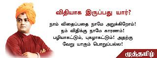 Vivekananda Quotes in Tamil Text