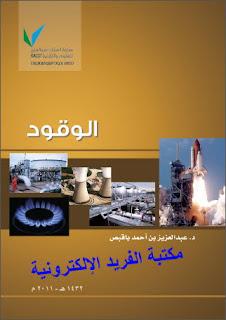 تحميل كتاب الوقود pdf، قراءة وتحميل كتاب الوقود pdf أونلاين، الوقود الأحفوري، د. عبدالعزيز بن أحمد باقبص