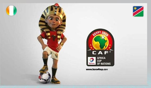 مشاهدة مباراة اليوم بث مباشر ناميبيا ضد كوت ديفوار امم افريقيا