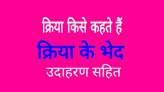 क्रिया किसे कहते हैं | क्रिया के भेद | की परिभाषा | प्रकार - kriya kise kahate hain in hindi