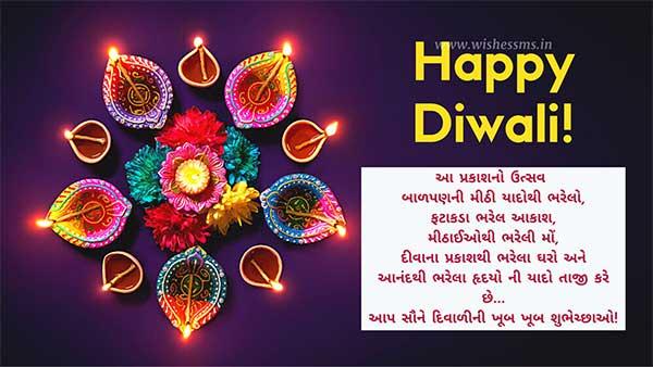 diwali ni shubhkamna gujarati, shubh diwali in gujarati, shubh diwali gujarati, happy diwali images gujarati, happy diwali gujarati message, shubh diwali in gujarati, happy diwali images in gujarati, happy diwali wishes in gujarati font, diwali wishes in gujarati font, happy diwali quotes in gujarati, diwali and new year wishes in gujarati, happy diwali in gujarati greetings, diwali message in gujarati font, happy diwali and new year wishes in gujarati, happy diwali status in gujarati