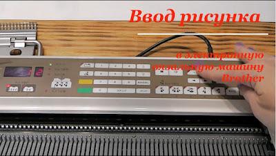 Ввод рисунка в электронную машину Бразер