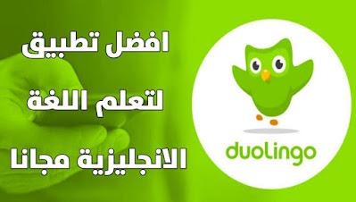 تحميل تطبيق Duolingo دوولينجو لتعلم اللغة الانجيليزية