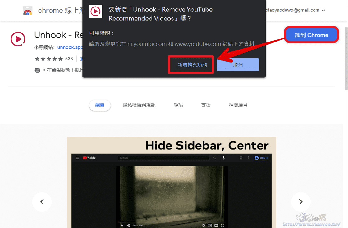 隱藏YouTube推薦清單、留言等不需要的內容,看影片不受干擾
