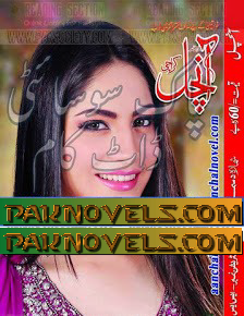 Free Download PDF Monthly Aanchal Digest December 2015