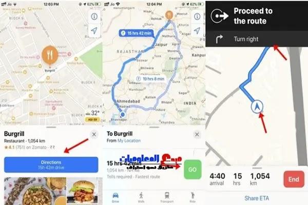 كيفية الحصول على الاتجاهات إلى مكان ترغب في زيارته