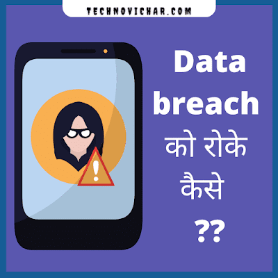How_to_prevent_from_Data_Breach_in_hindi