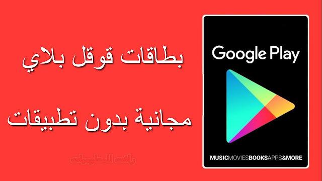 مولد بطاقات جوجل بلاي مجانا 2021 - اكواد قوقل بلاي مجانية للجميع