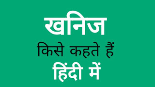खनिज किसे कहते हैं | खनिजों की परिभाषा | के प्रकार, वर्गीकरण, गुण : khanij kise kahate hain in hindi