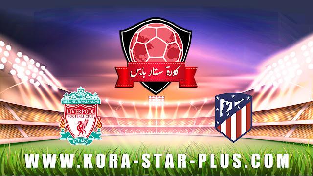 مشاهدة مباراة اتليتكو مدريد وليفربول بث مباشر اليوم 18/02 دوري أبطال أوروبا