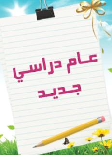 موضوع تعبير عن العام الدراسي الجديد قصير بالعناصر