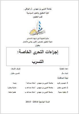 مذكرة ماستر: إجراءات التحري الخاصة: التسرب PDF