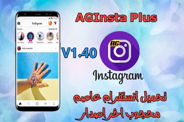 تحميل تحديث انستقرام عاصم محجوب AGInsta v1.40 مع ميزة تحميل الصور والفيديوهات ونسخ النصوص