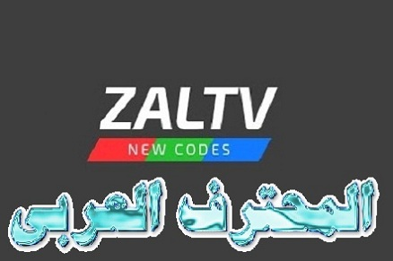 zaltv,zaltv code,code zaltv,kode zaltv,zaltv iptv,kode zaltv terbaru,zaltv gratis,zaltv code 2019,تطبيق zaltv,zaltv code activation,zaltv activation code,code zaltv mới nhất,شرح تطبيق zaltv,zaltv +18,18+ zaltv,zaltv activation code 2019,zaltv apk,zaltv hot,تحميل تطبيق zaltv,iptv zaltv,zaltv kode,zaltv coda,cheat zaltv,zaltv codes,كود تفعيل تطبيق zaltv,zaltv arabic
