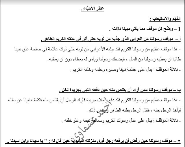 تحليل نص عطر الأحباء لغة عربية للصف العاشر
