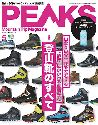 PEAKS (ピークス) 2019年05月 zip online dl and discussion