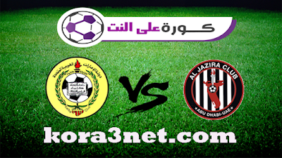 مباراة الجزيرة واتحاد كلباء