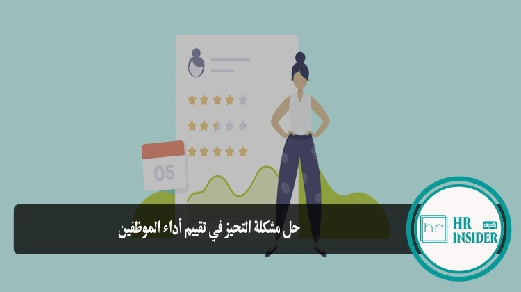 حل مشكلة التحيز في تقييم أداء الموظفين