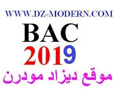نتائج شهادة البكالوريا الجزائر دورة جوان 2019 Les résultats du Bac en algerie