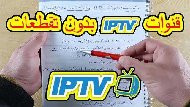 كيف تشاهد قنوات IPTV بدون تقطعات وبجودة عالية جدا?