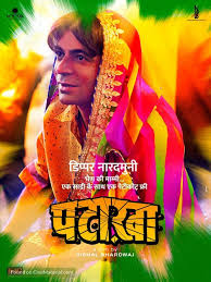 pataakha-full-movie-watch-online-download-free