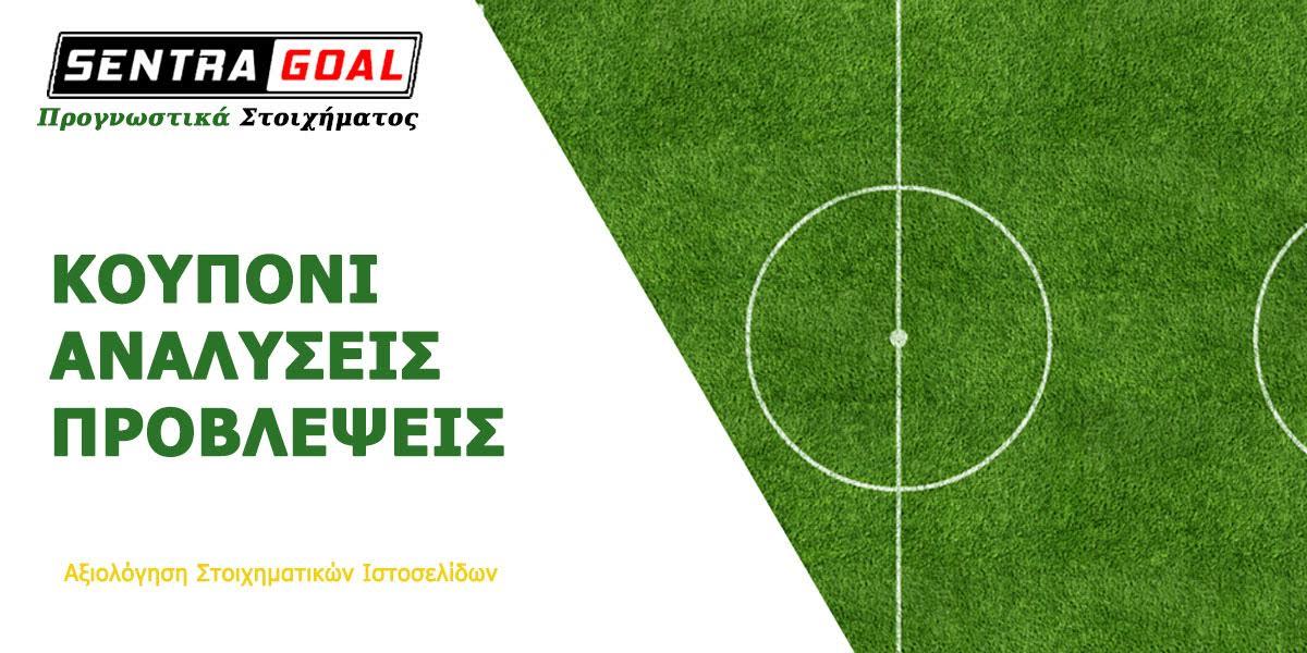 Στοίχημα: Ανοιχτό ματς στη Γλασκώβη