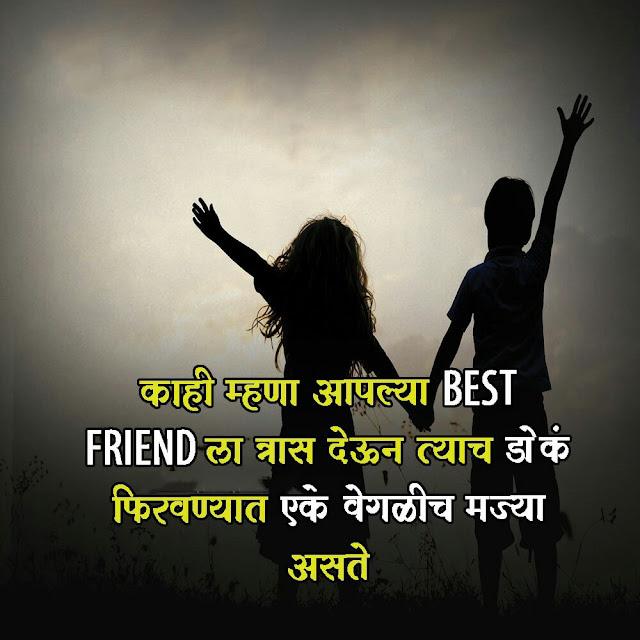 Best Love SMS In Marathi