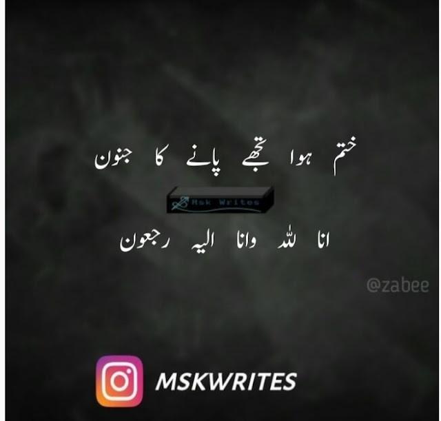 Dard Bhari Sharabi Shayari in Hindi