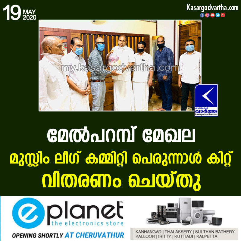 Kerala, News, Melparamba, Muslim leage, Melparamb muslim leage committie distribute kit