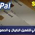 حصريا : الحل النهائي لمشكلة تفعيل البايبال في الدول العربية و كيفية الحصول على فيزا كارد | مميزات خيالية و روعة لا يفوتك
