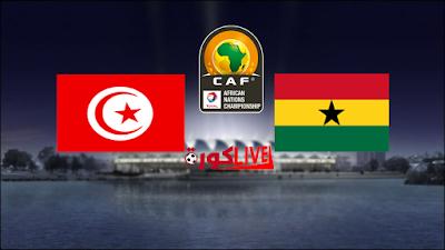 مشاهدة مباراة تونس وغانا اليوم بث مباشر فى كأس امم افريقيا