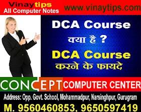 DCA Course क्या है ? DCA Course करने के फायदे