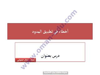 إسلامية / شرح تطبيق المدود للاستاذ هلال المقبالي