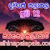 Lagna Palapala Ada Dawase  | ලග්න පලාපල | Sathiye Lagna Palapala 2019 | 2019-07-12