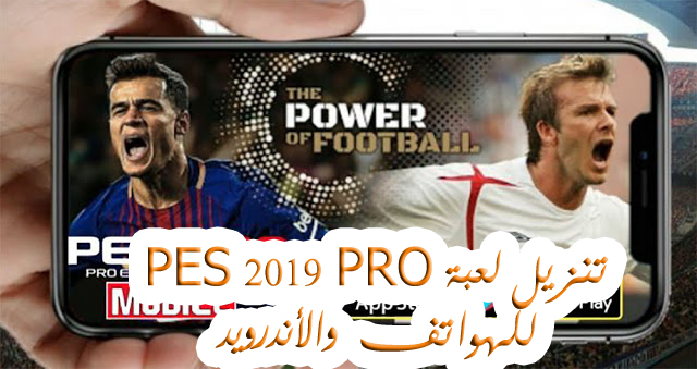 نسخة PES 2019 للموبايل