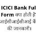 ICICI Bank Full Form क्या होती है? आईसीआईसीआई बैंक की जानकारी।