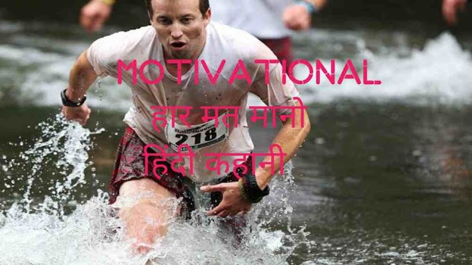 Top 10 Motivational story  in hindi सोच बदलने वाली