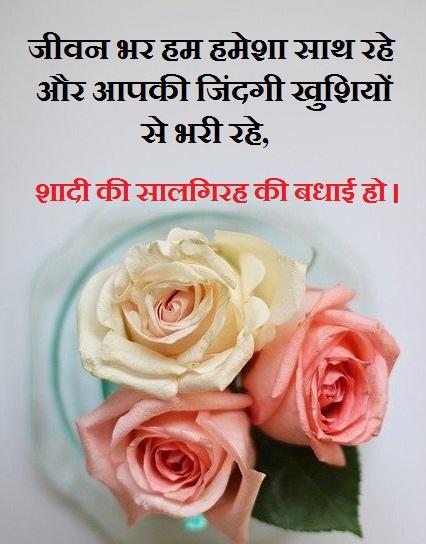 wife-husband marriage anniversary wishes photo