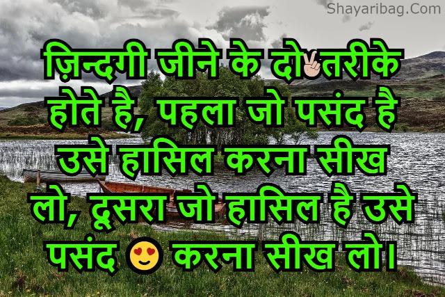 New Latest Zindagi Status in Hindi