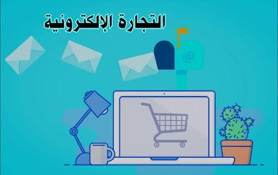 التجارة الالكترونية للمبتدئين 2020 e-commerce