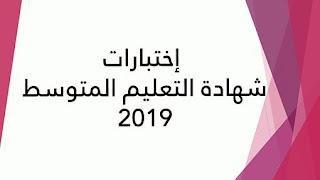 إختبار الرياضيات اللغة العربية لشهادة bem.jpg