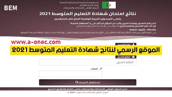 نتائج شهادة التعليم المتوسط 2021 bem.onec.dz متاحة الآن عبر الانترنت وزارة التربية الوطنية