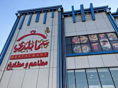 مطعم سما بلدي جدة | المنيو واوقات العمل وارقام التواصل