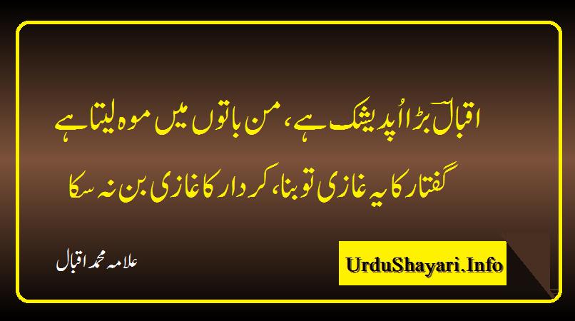 allama iqbal famous poetry in urdu - کردار گفتار پہ اقبال کی شاعری
