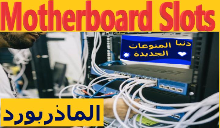 مكونات اللوحة الأم Motherboard Components   | كورس تعليم كمبيوتر