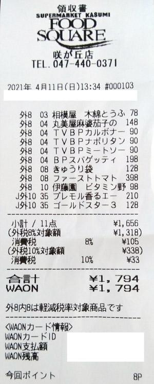 カスミ フードスクエア咲が丘店 2021/4/11 のレシート