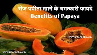 रोज पपीता खाने के चमत्कारी फायदे | Benefits of Papaya