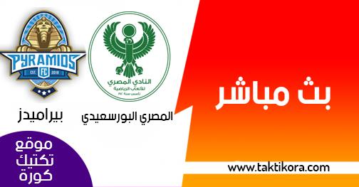 مشاهدة مباراة المصري البورسعيدي وبيراميدز بث مباشر لايف 08-01-2019 الدوري المصري