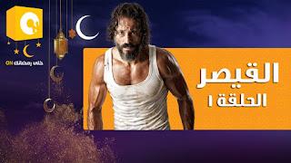 مسلسل القيصر - الحلقة الأولى ( 1 ) - بطولة يوسف الشريف - The Caesar Series HD Episode 01