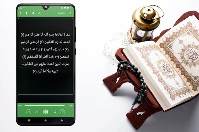 تحميل تطبيق حقيبة المؤمن ـ القرآن الكريم للاندرويد اخر اصدار